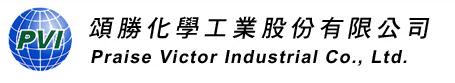 頌勝化學工業股份有限公司